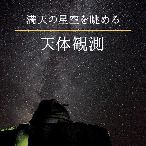 満天の星空を眺める 天体観測