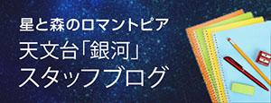 天文台「銀河」スタッフブログ