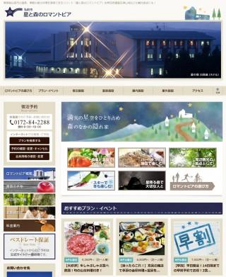 星と森のロマントピア ホームページ