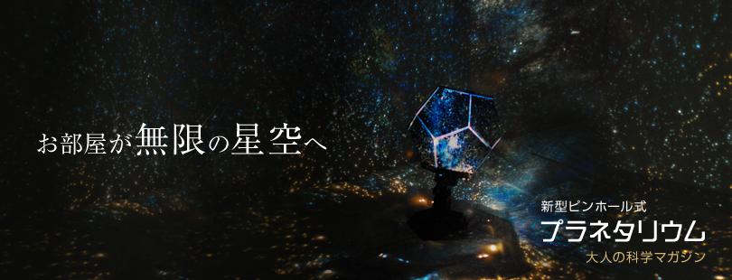 大人の科学マガジン プラネタリウム無料貸出 星と森のロマントピア