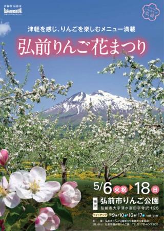 弘前りんご花まつり2014