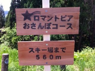 星と森のロマントピア お散歩コース