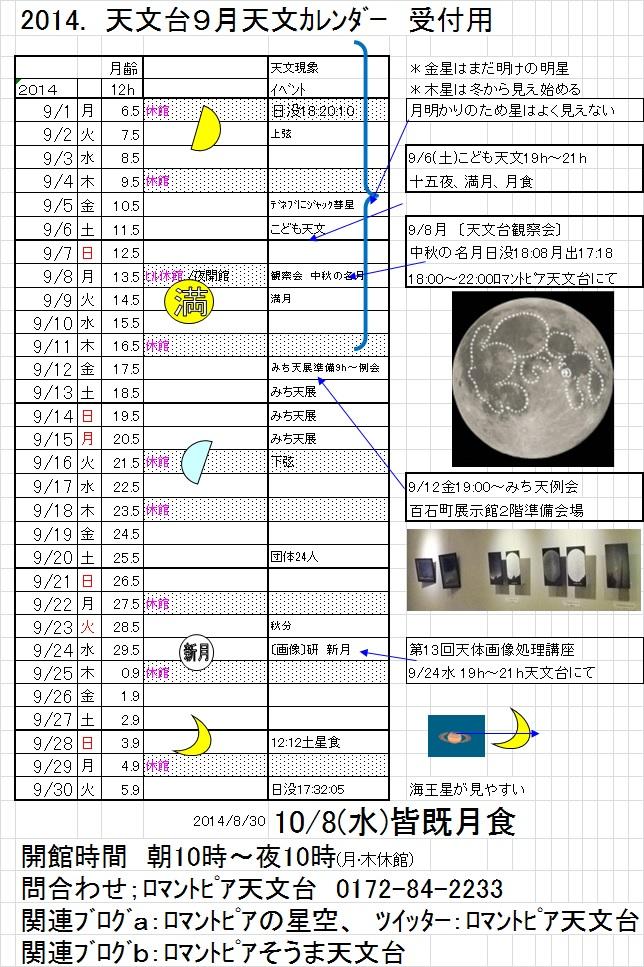 星と森のロマントピア 天文台「銀河」天文カレンダー