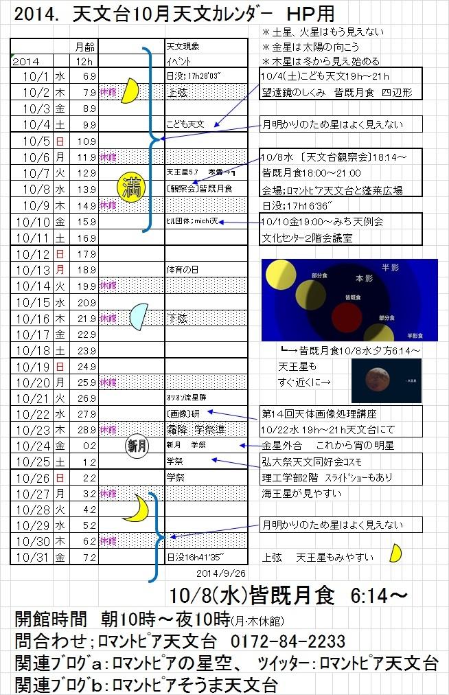 星と森のロマントピア 天文台「銀河」天文カレンダー10月