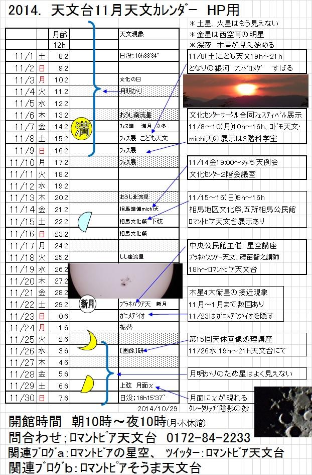 11月の天文カレンダー 星と森の ... : 201411月カレンダー : カレンダー