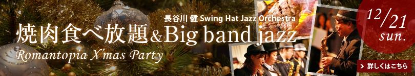 2014年12月21日(日)ロマントピアクリスマスパーティー 焼肉食べ放題&Big band jazz