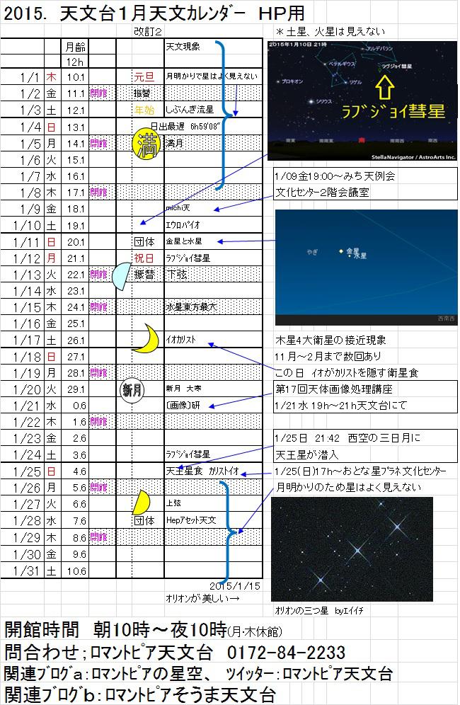 星と森のロマントピア 天文台「銀河」天文カレンダー2015年1月