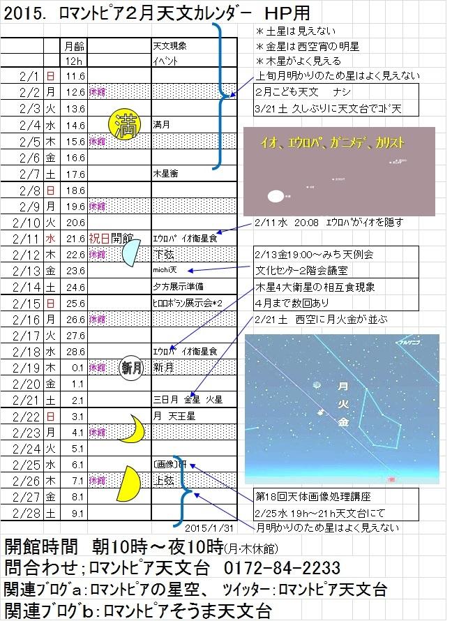 星と森のロマントピア 天文台「銀河」天文カレンダー2015年2月