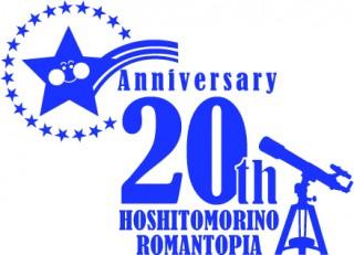 ロマントピア20th