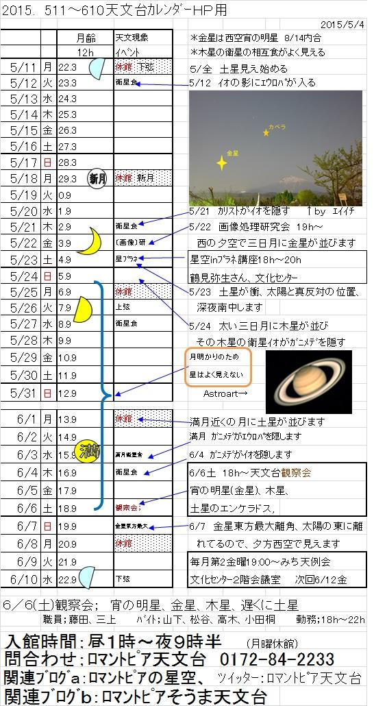星と森のロマントピア 天文台「銀河」天文カレンダー2015年5月