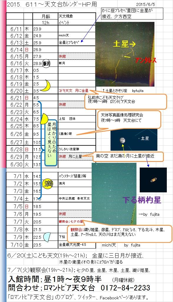 星と森のロマントピア 天文台「銀河」天文カレンダー2015年6月