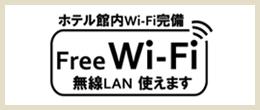 フリーWi-Fi 無線LAN