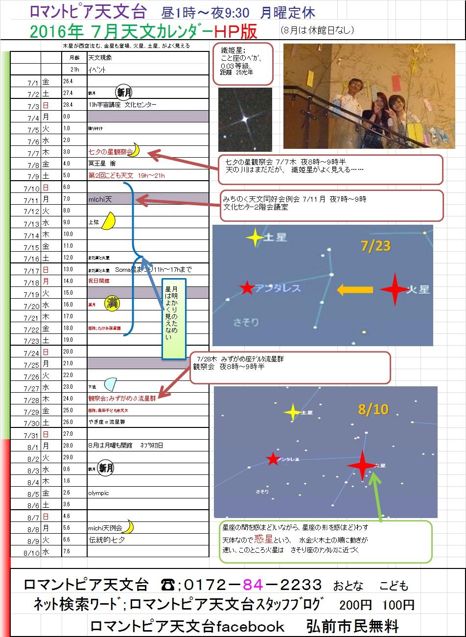 星と森のロマントピア 天文台「銀河」天文カレンダー2016年7月