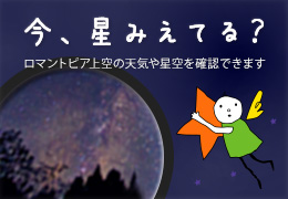 今、星見えてる?