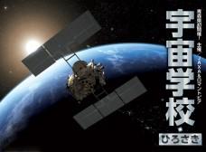 青森県初『宇宙学校』開催決定