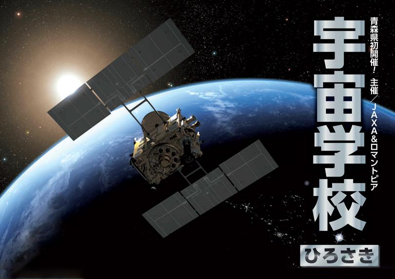 2016年10月22日(土)青森県初の『宇宙学校』開催決定!