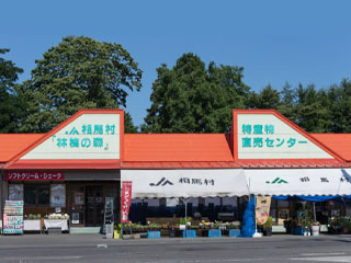 A相馬村 特産物販売所「林檎の森」