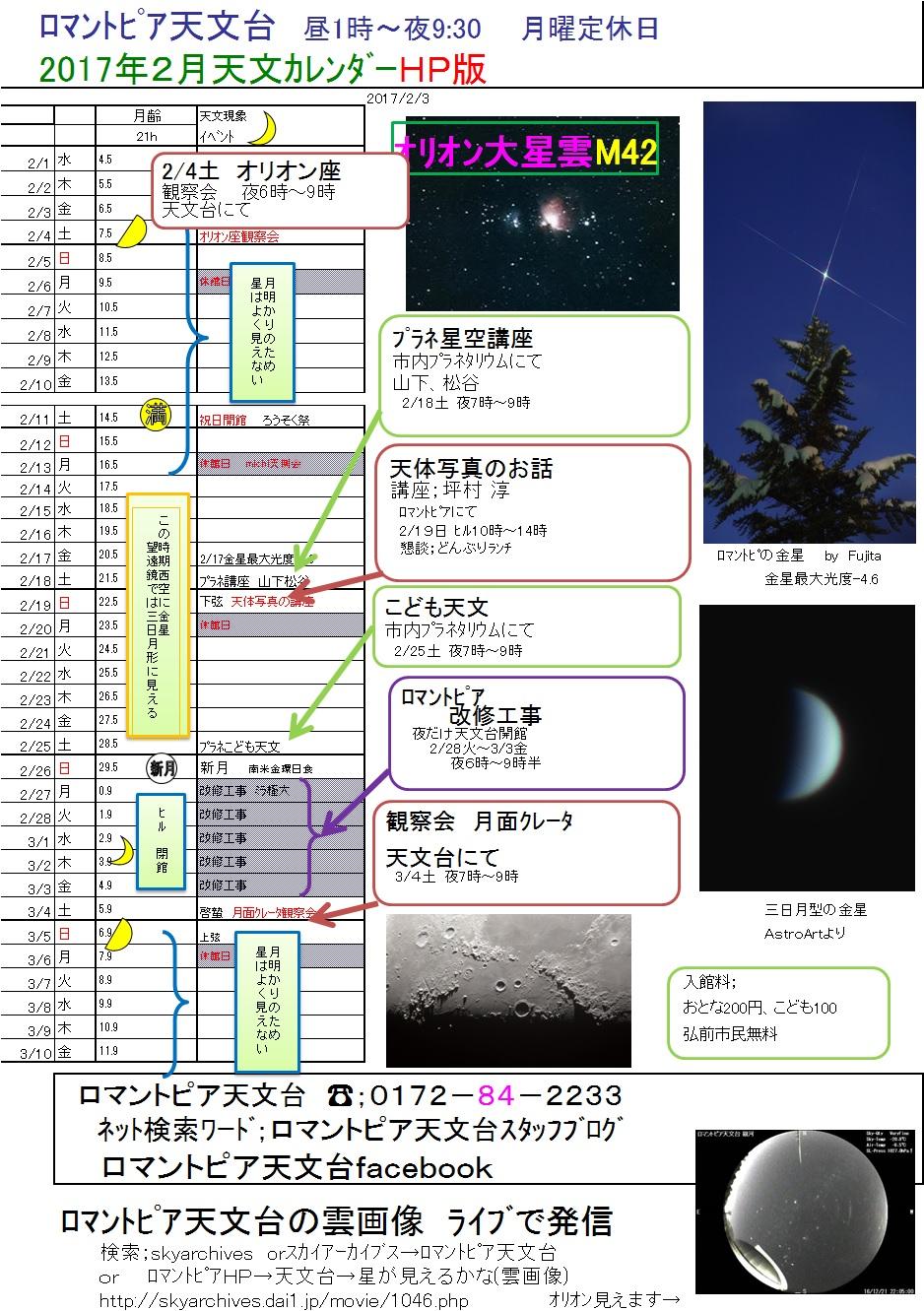 星と森のロマントピア 天文台「銀河」天文カレンダー 2017年2月