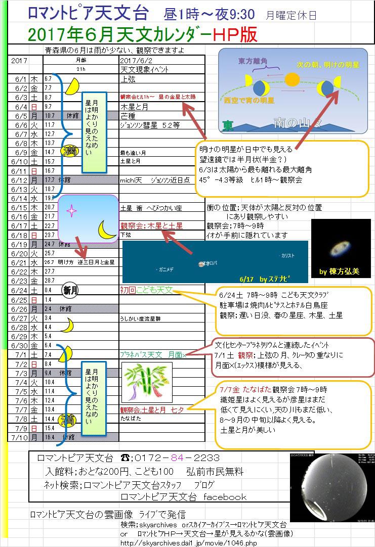 星と森のロマントピア 天文台「銀河」天文カレンダー 2017年6月