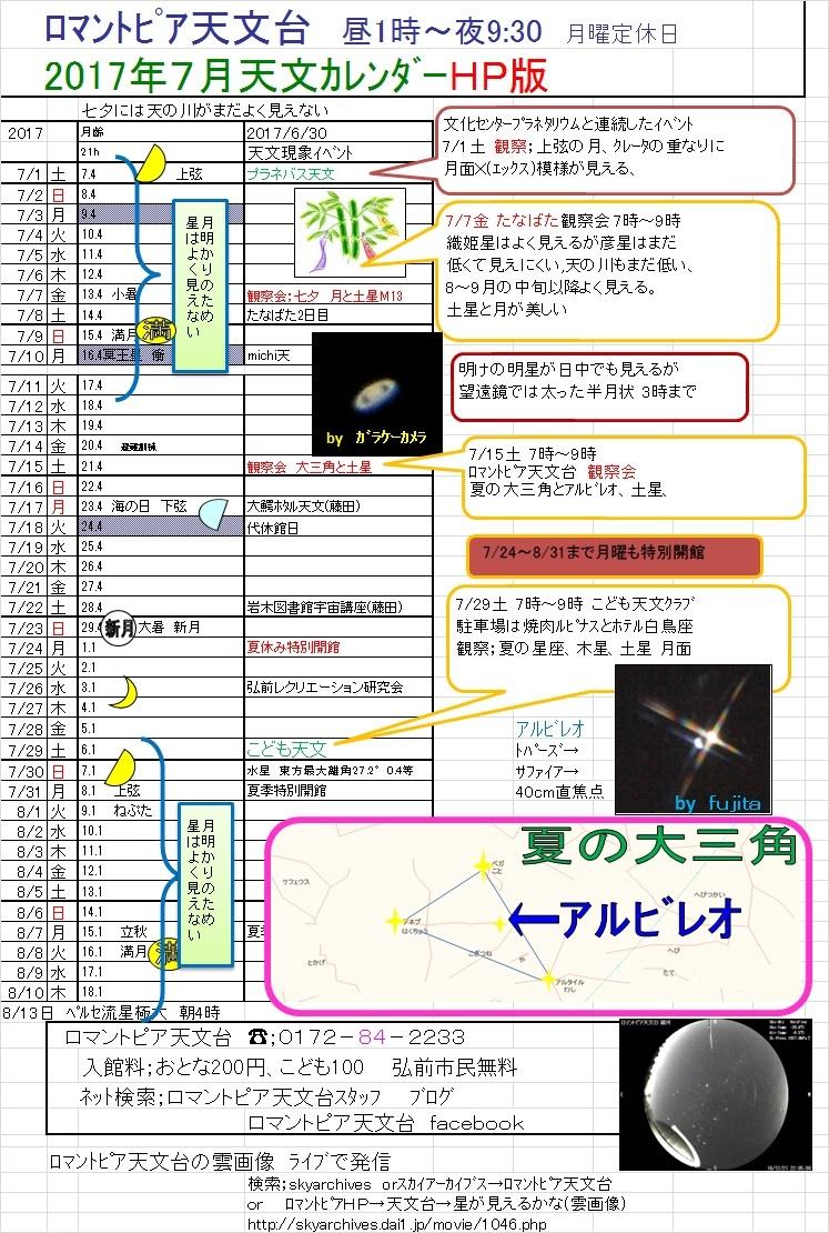 星と森のロマントピア 天文台「銀河」天文カレンダー 2017年7月