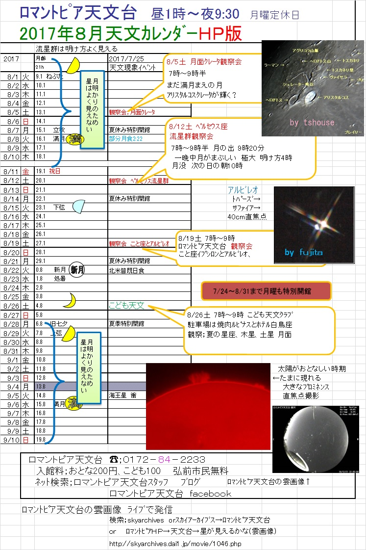 星と森のロマントピア 天文台「銀河」天文カレンダー 2017年8月