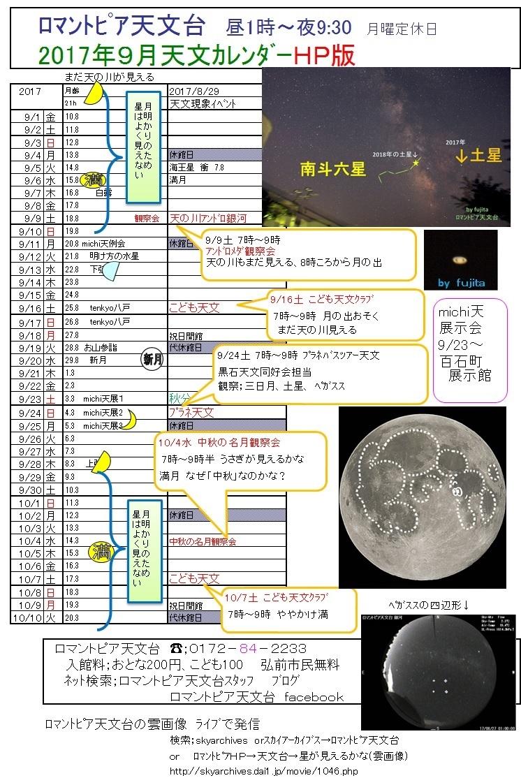 星と森のロマントピア 天文台「銀河」天文カレンダー 2017年9月