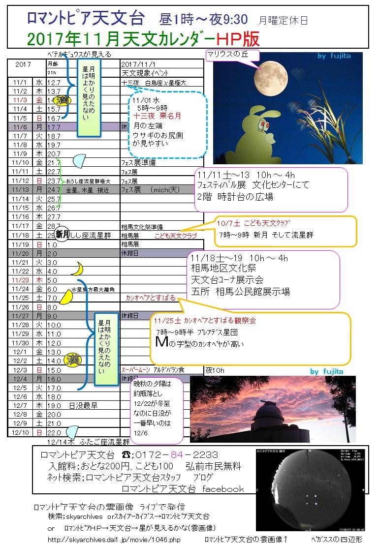 星と森のロマントピア 天文台「銀河」天文カレンダー 2017年11月