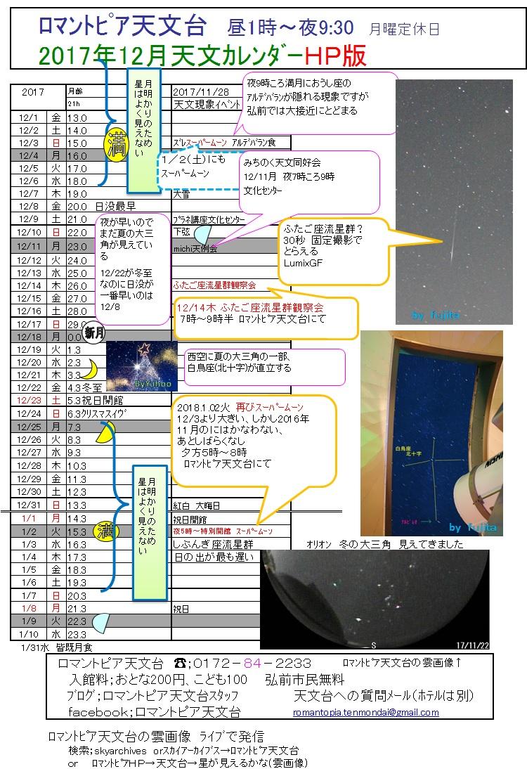 星と森のロマントピア 天文台「銀河」天文カレンダー 2017年12月