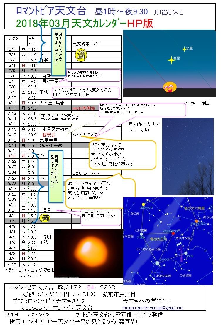 星と森のロマントピア 天文台「銀河」天文カレンダー 2018年3月