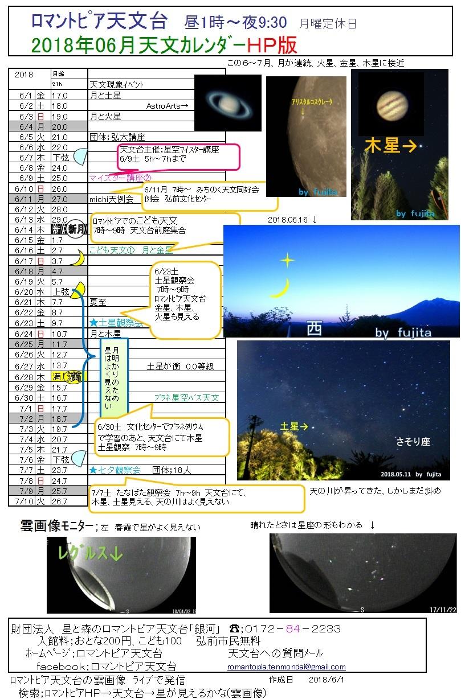 星と森のロマントピア 天文台「銀河」天文カレンダー 2018年6月
