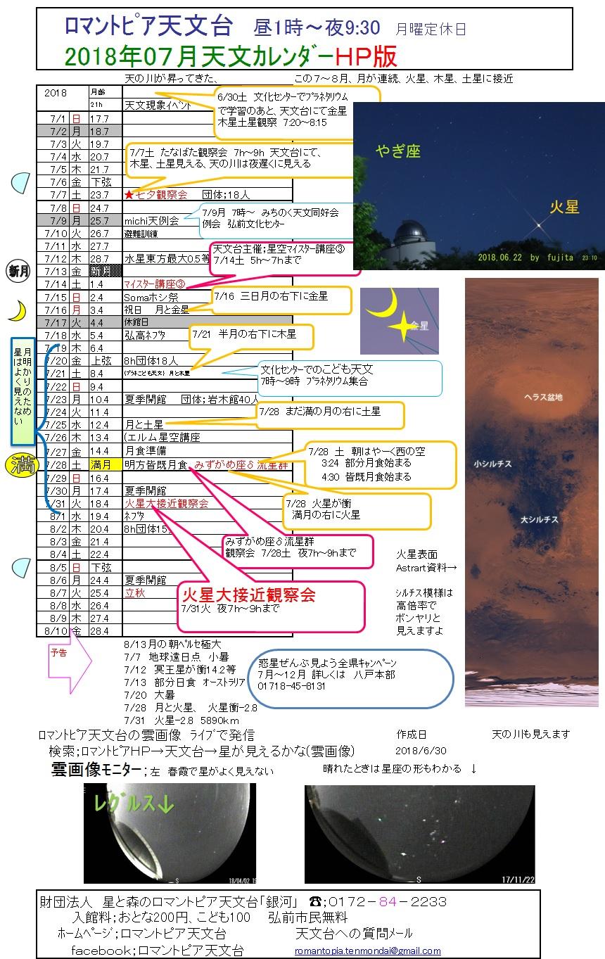 星と森のロマントピア 天文台「銀河」天文カレンダー 2018年7月