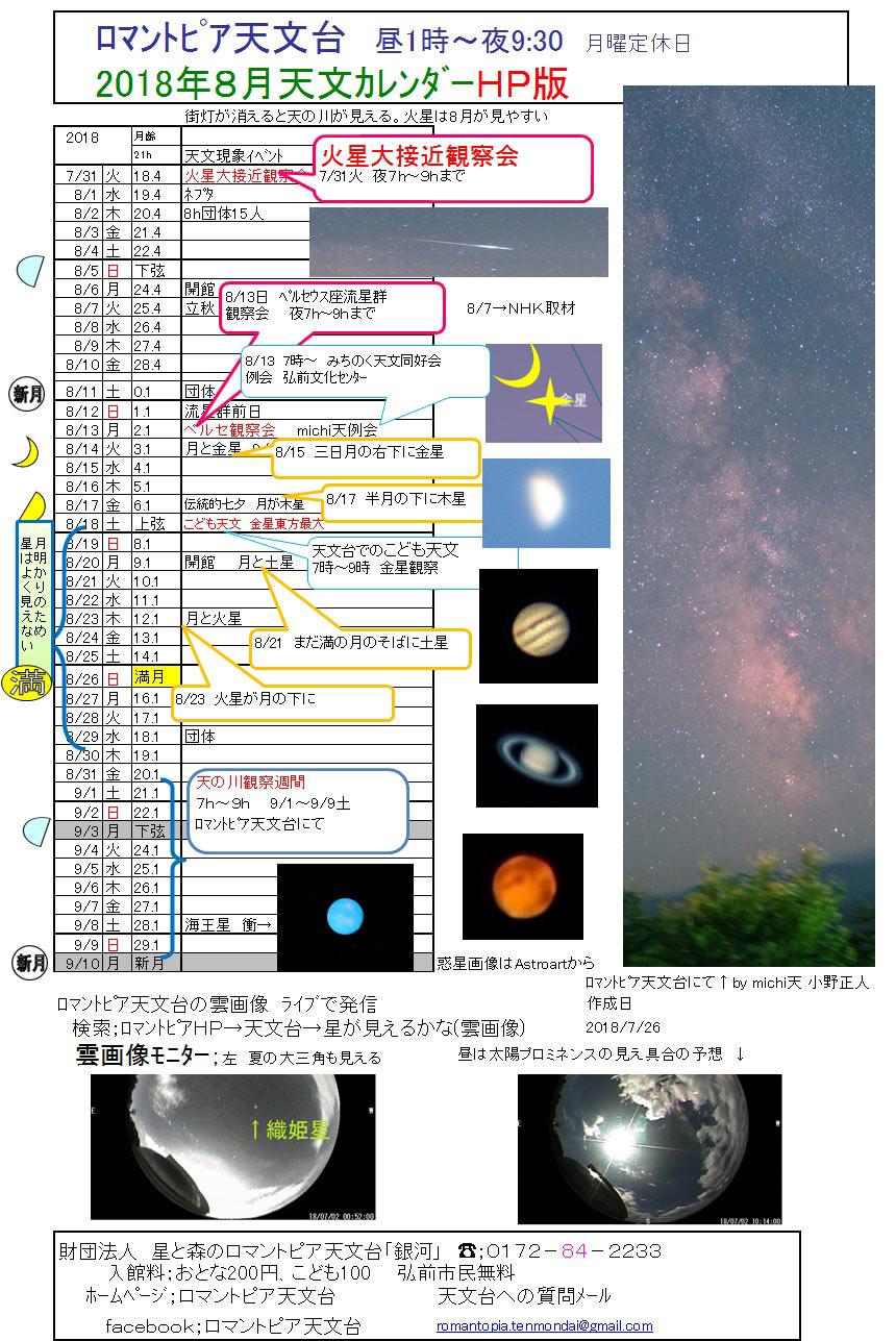 星と森のロマントピア 天文台「銀河」天文カレンダー 2018年8月