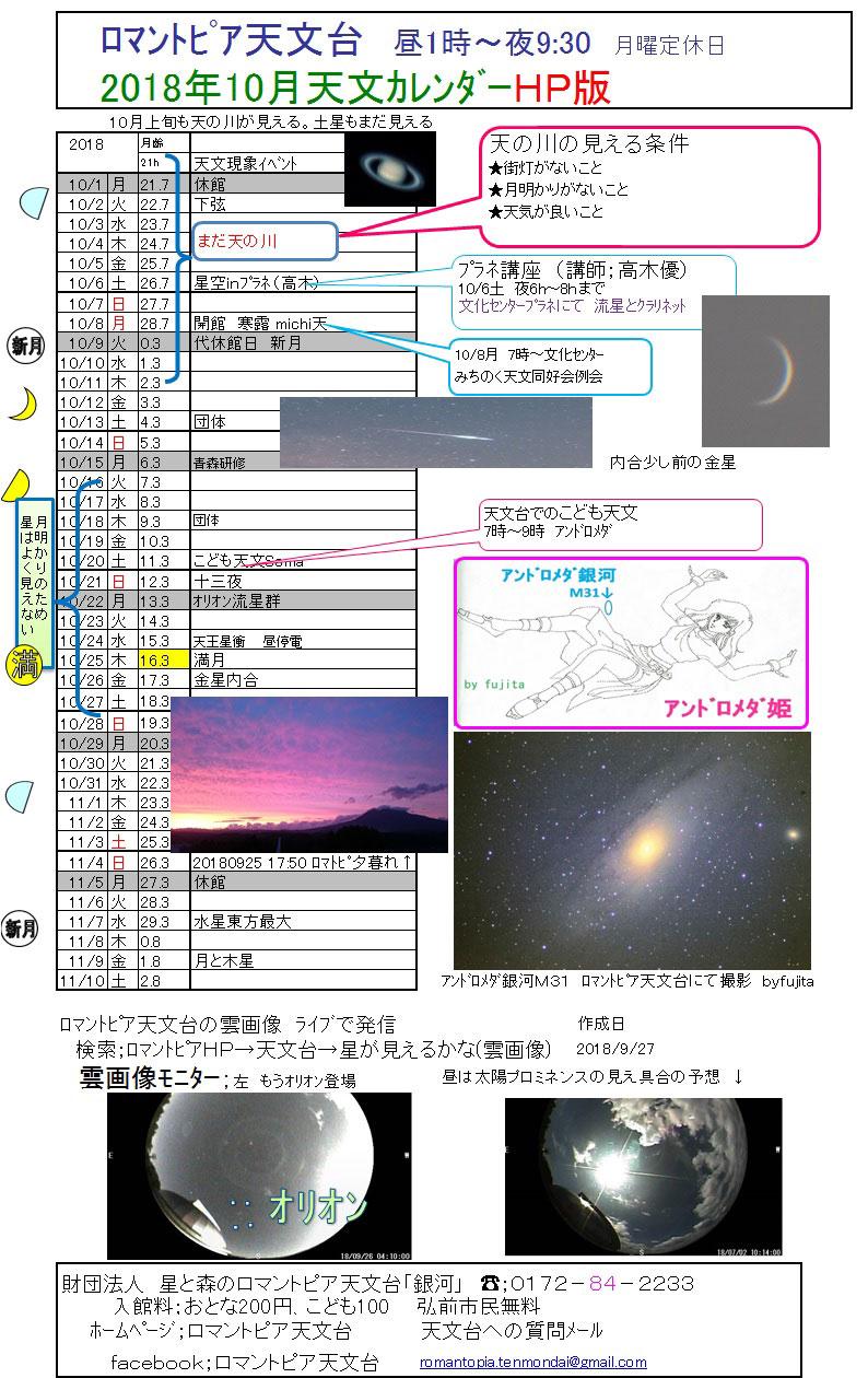 星と森のロマントピア 天文台「銀河」天文カレンダー 2018年10月
