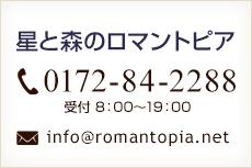 電話:0172-84-2288 受付 8:00~19:00 メールでのお問い合わせはこちらから