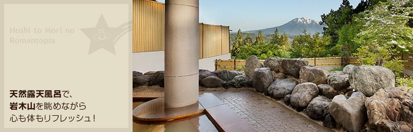 天然露天温泉で、岩木山を眺めながら心も体もリフレッシュ!